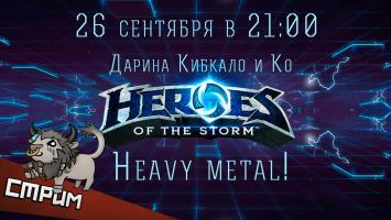 GetXP-стрим Heroes of the Storm. Heavy metal!