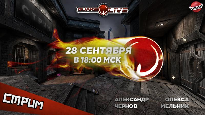 Воскресный стрим — Quake Live. Потрясти стариной
