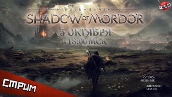 Воскресный стрим — Middle-earth: Shadow of Mordor. Бильбо такое и не снилось