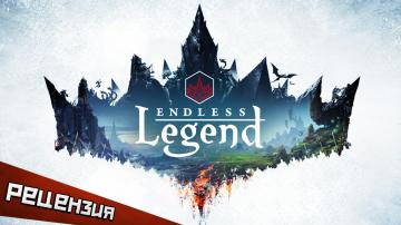 Endless Legend. С небес на землю