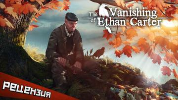 The Vanishing of Ethan Carter. Тройное дно
