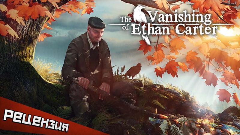 The Vanishing of Ethan Carter. Тройное дно