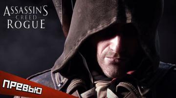 Assassin's Creed: Rogue — подробности с «Игромира»