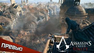 Assassin's Creed: Unity — впечатления от презентации с «Игромира»
