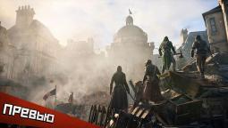 Assassin's Creed Unity. Свобода, равенство, братство