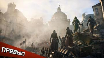 Assassin's Creed Unity. Свобода, равенство, братство