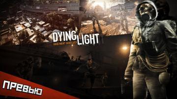 Dying Light. Что мы увидели на презентации игры