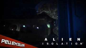 Alien: Isolation. Проклятие снято
