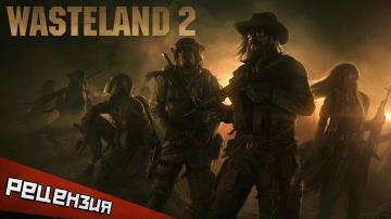 Wasteland 2. Сила слова