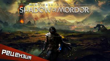 Middle-earth: Shadow of Mordor. Орки и люди