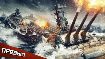 Авианосцы и историческая достоверность: впечатления от закрытой презентации World of Warships