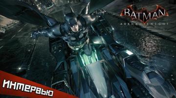 Зачем нужна машина в Batman: Arkham Knight — интервью с «Игромира»