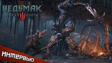 The Witcher 3: Wild Hunt — новые приемы, лицевая анимация, масштаб городов и русская озвучка