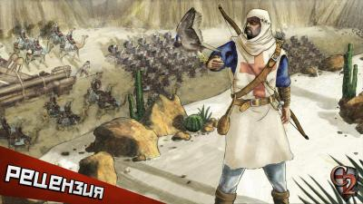 Stronghold Crusader 2. Забытые в пустыне