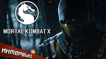 «Это целый аттракцион, которого прежде не было». Интервью со старшим продюсером Mortal Kombat X