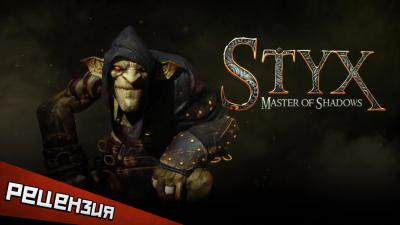 Styx: Master of Shadows. Тише смерти
