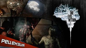The Evil Within. Зло на уме
