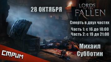 Стрим Lords of the Fallen. Смерть в двух частях