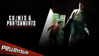 Sherlock Holmes: Crimes & Punishments. Ни слова о Достоевском