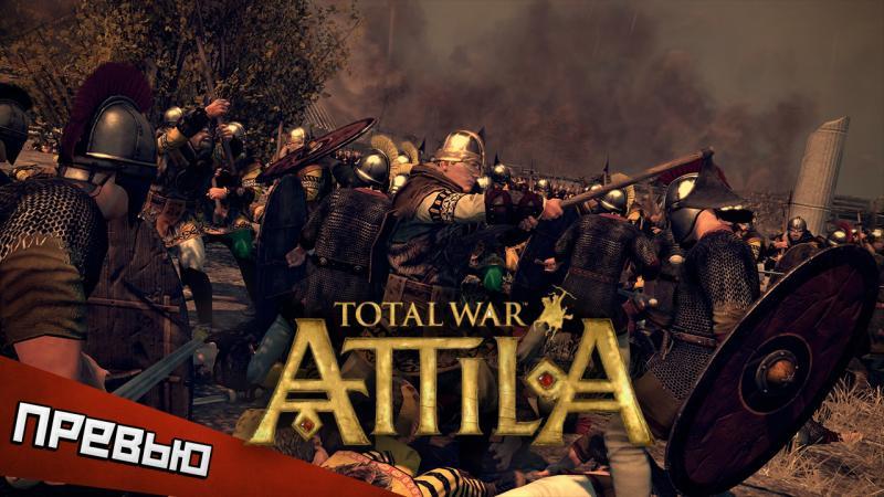 Варвары и болезни: что нас ждет в Total War: Attila