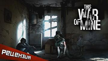 Не та война: This War of Mine