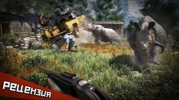 Прощайтесь с тропиками: наша рецензия на Far Cry 4
