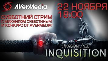 Стрим Dragon Age: Inquisition от PlayGround.ru и конкурс от AVerMedia!