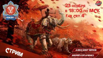 Воскресный стрим Far Cry 4: выходные в Гималаях