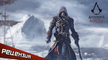 Рокировка: рецензия на Assassin's Creed Rogue