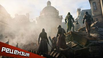 Город-герой: рецензия на Assassin's Creed Unity