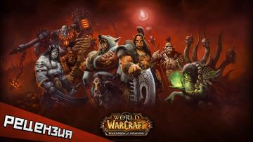 Лок'тар Огар: рецензия на World of Warcraft: Warlords of Draenor