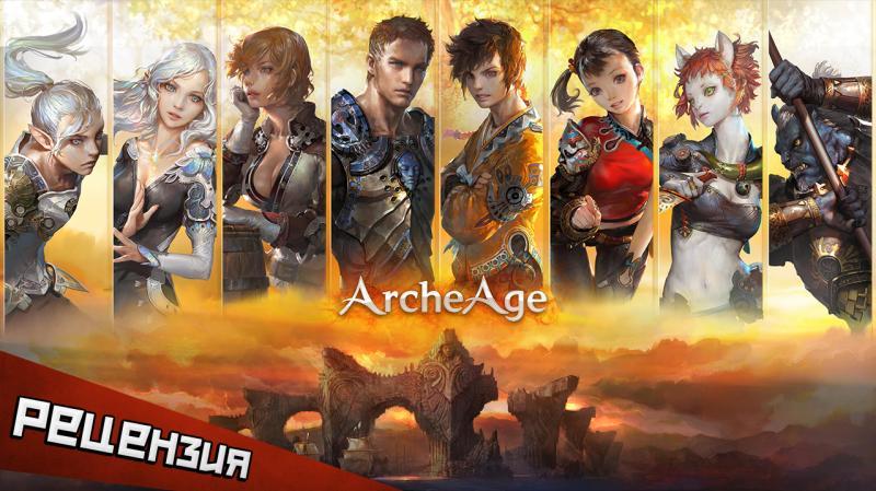 Сам себе хозяин: рецензия на ArcheAge