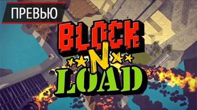 Окольными путями: превью Block N Load