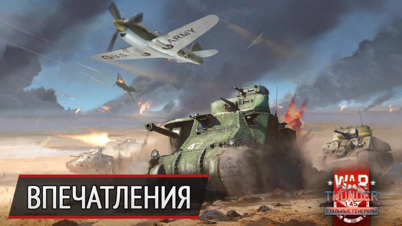 Американские танки вWar Thunder— впечатления отобновления 1.45 «Стальные генералы»