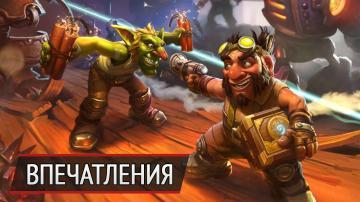 Больше хаоса: впечатления от Hearthstone: Goblins Vs. Gnomes