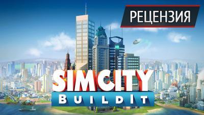 Мегаполисы держатся на гвоздях: рецензия на SimCity BuildIt
