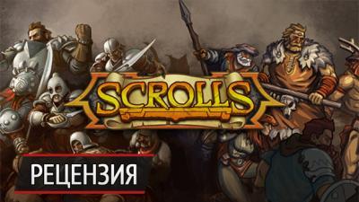 Таинственные свитки: рецензия на Scrolls