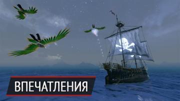 ArcheAge: снова в море
