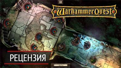 Не та игра: рецензия на PC-версию Warhammer Quest
