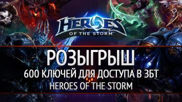 Розыгрыш: 600 ключей для доступа в ЗБТ Heroes of the Storm!