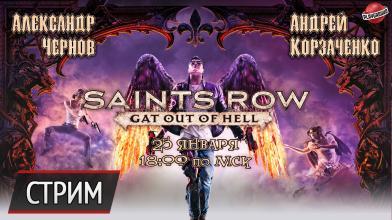 Воскресный стрим — Saints Row: Gat Out of Hell. Благими намерениями