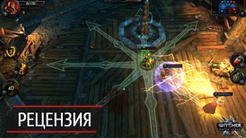 Не Геральтом единым: рецензия на The Witcher: Battle Arena