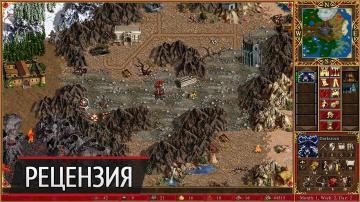Жаба, которая душит: рецензия на Might & Magic Heroes 3 HD