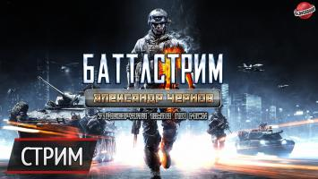 Battlefield 3 — «Баттлстрим». Хорошо забытое старое