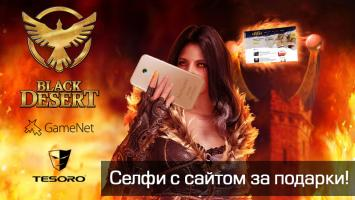 Конкурс от PlayGround.ru и Black Desert: селфи с сайтом за подарки!