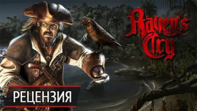 Днище морское: рецензия на Raven's Cry
