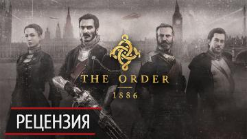 Смотри, но не трогай: рецензия на The Order: 1886