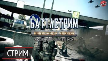 Battlefield 3 — «Баттлстрим». Захвати меня полностью