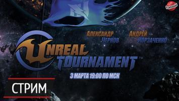 Внезапный стрим — Unreal Tournament. Возрождение классики