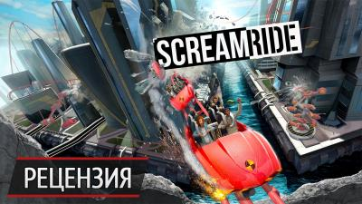 Монотонный монорельс: рецензия на ScreamRide